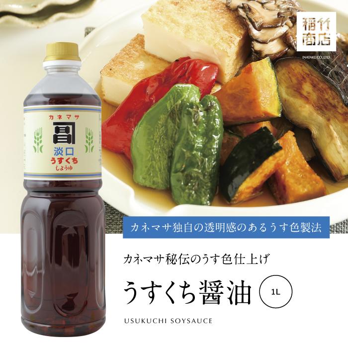 うすくち醤油(1L)