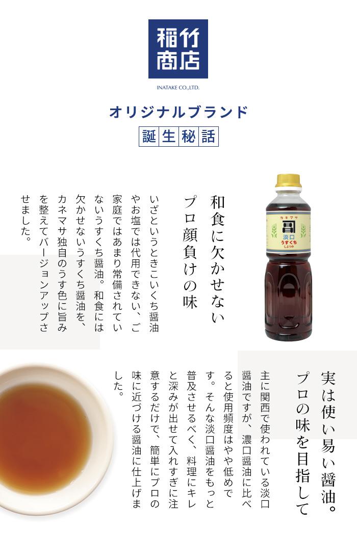 うすくち醤油(500mL)