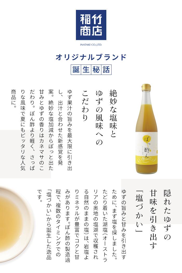 ぽっ酢ん(720mL)