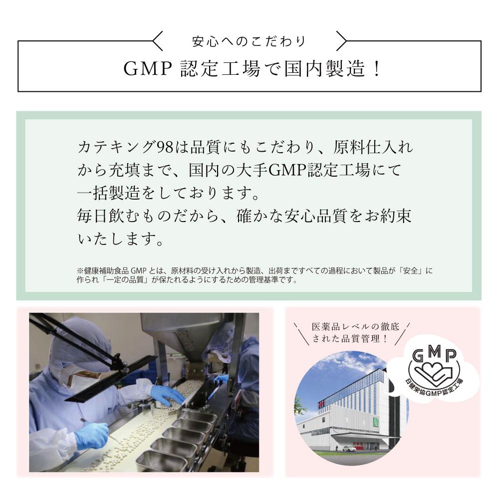 【アイナチュラプレミアム】 カテキング98