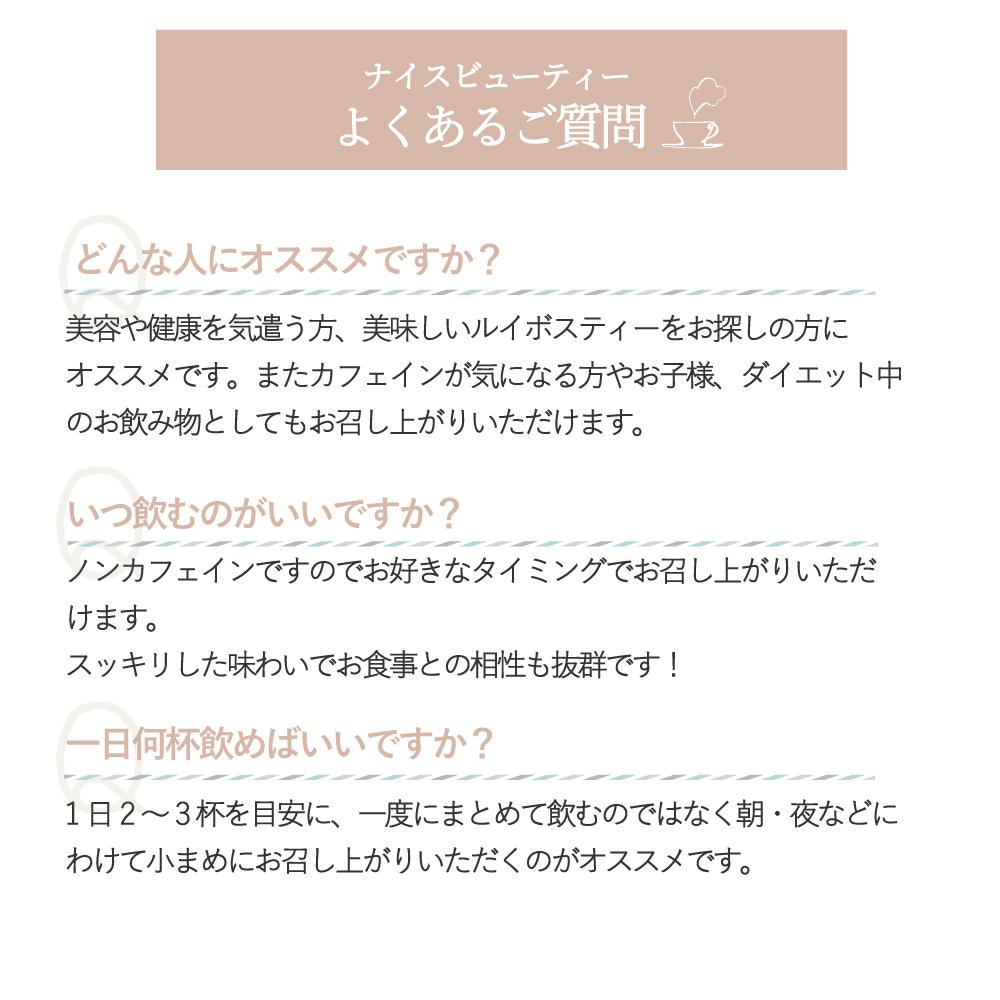 【アイナチュラプレミアム】 ナイスビューティー(新商品2021年6月)