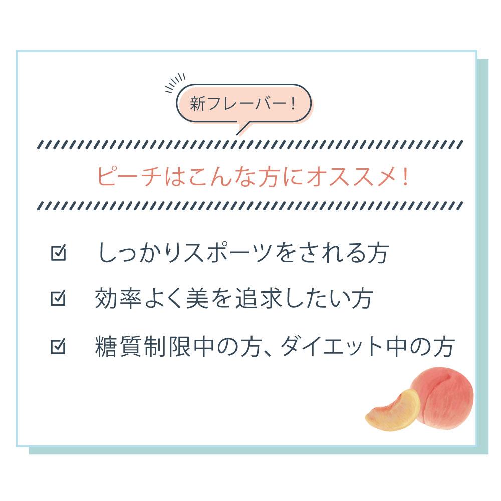 【アイナチュラプレミアム】 ナイスプロテイン(ピーチ)☆お試し1回分☆(新商品2021年7月)