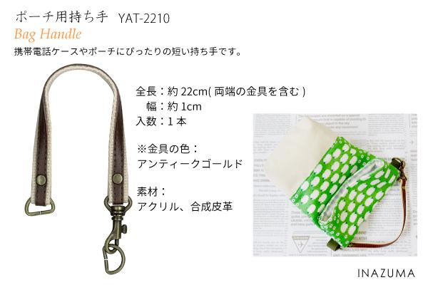 廃番 【在庫限り】YAT-2210 (携帯ケース持ち手)