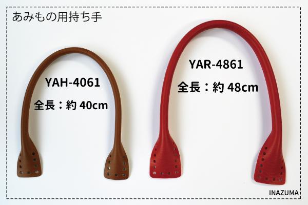 YAR-4861(合成皮革編み物用手さげタイプ持ち手)
