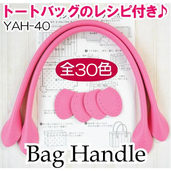 YAH-40(合成皮革手さげタイプ持ち手)
