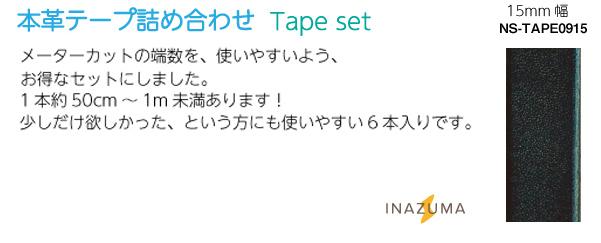 《ネット限定SALE》本革テープ15mm幅詰め合わせ NS-tape0915