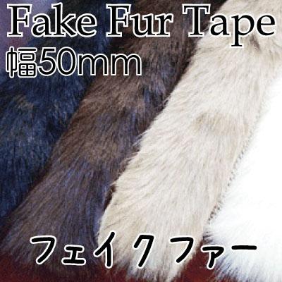 NS-FAKE50(1m単位フェイクファー裏地部分:約50mm)
