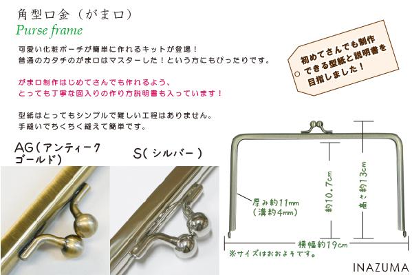 BK-1855(角型がま口口金) 型紙付き