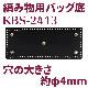 KBS-2413(編み物用バッグ底1枚入)