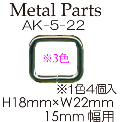 AK-5-22(角カン4ヶ入)