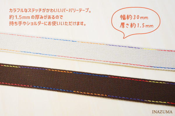 【ネット限定】バーバリーテープ 30mm幅 1m単位(SG-BT-3002)