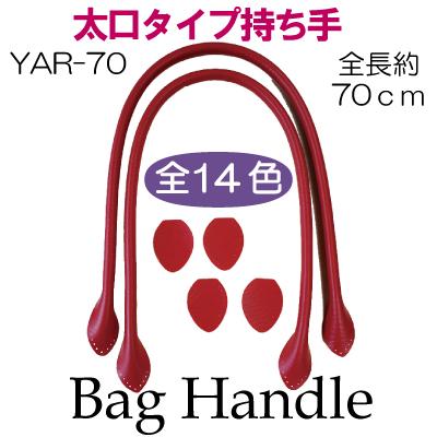 YAR-70(合成皮革ショルダータイプ持ち手)