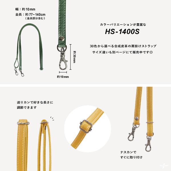 HS-1400S(合成皮革ショルダーストラップ)