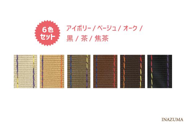 【ネット限定】バーバリーテープ 20mm幅 6本セット(SG-BT-6SET20)