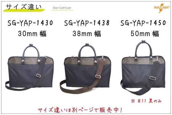 SG-YAP-1438(ネット限定 ショルダーストラップ ★38mm幅 約80cm〜140cm)