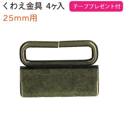 SALE価格 SG-AK-81-25(カン付きくわえ金具) 25mm用 ★テーププレゼント付