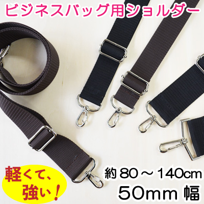 SG-YAP-1450(ネット限定 ショルダーストラップ ★50mm幅 約80cm〜140cm)
