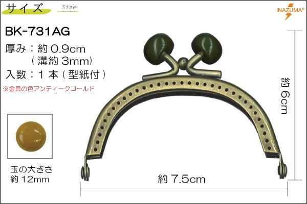 BK731AG きのこ型 (縫い付け小物がま口)
