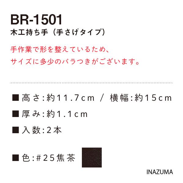 BR-1501 (手さげタイプ木工持ち手)
