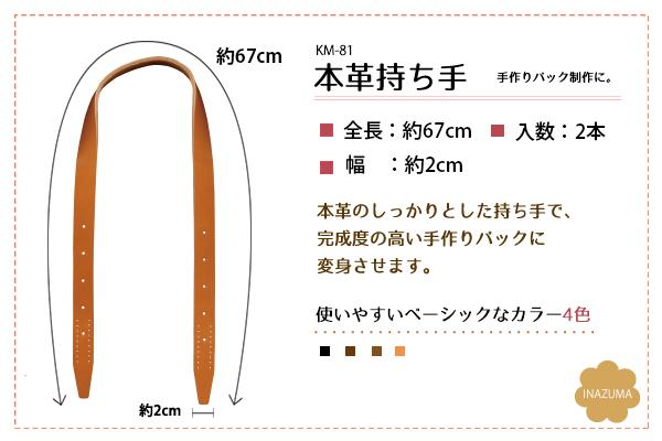 KM-81(本革ショルダータイプ持ち手)