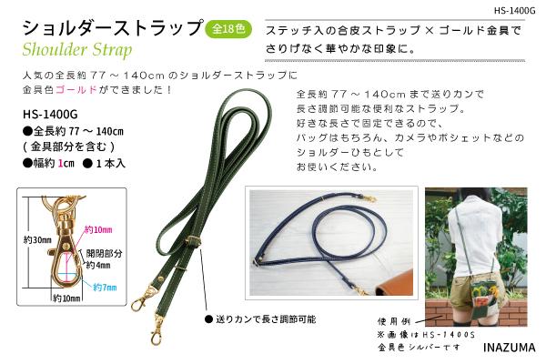 HS-1400G(合成皮革ショルダーストラップ)