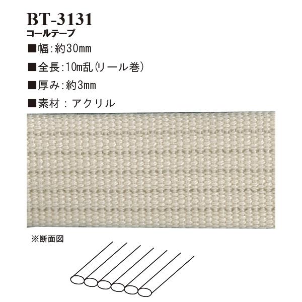 BT-3131(約30mm幅コールテープ約10m乱)