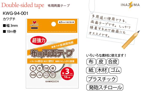 KAWAGUCHI 布用 両面テープ(※3mm幅) ★お取り寄せ品