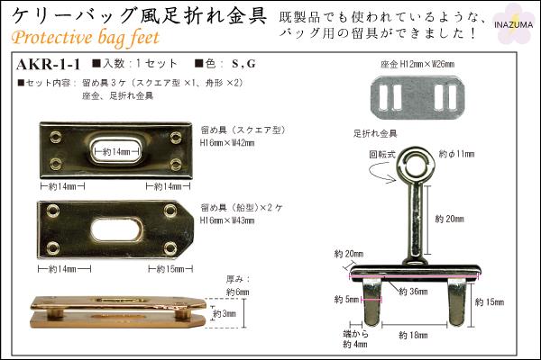 AKR-1-1(ケリーバッグ風足折れ金具1ヶ入)