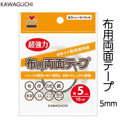 KAWAGUCHI 布用 両面テープ(※5mm幅) ★お取り寄せ品