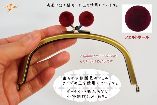 BK1218 フェルトボール(★角型 差し込みタイプ 小物がま口)