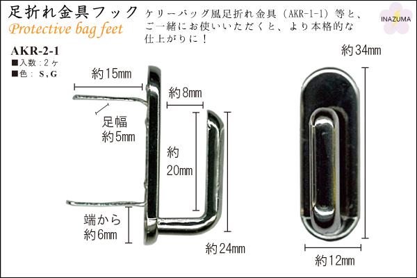 AKR-2-1(足折れ金具フック2ヶ入)