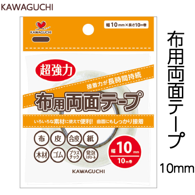 KAWAGUCHI 布用 両面テープ(※10mm幅) ★お取り寄せ品