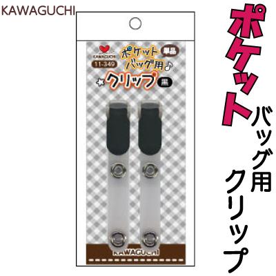 KAWAGUCHI ポケットバッグ用 クリップ 2個入 メール便OK ★お取り寄せ品