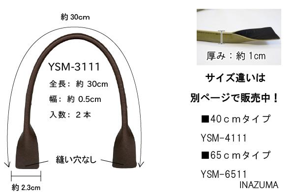 YSM-3111(合成皮革ミシンソーイング用手さげタイプ持ち手)