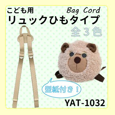 YAT-1032(アクリルテープ×合成皮革こども用リュックひもタイプ持ち手)