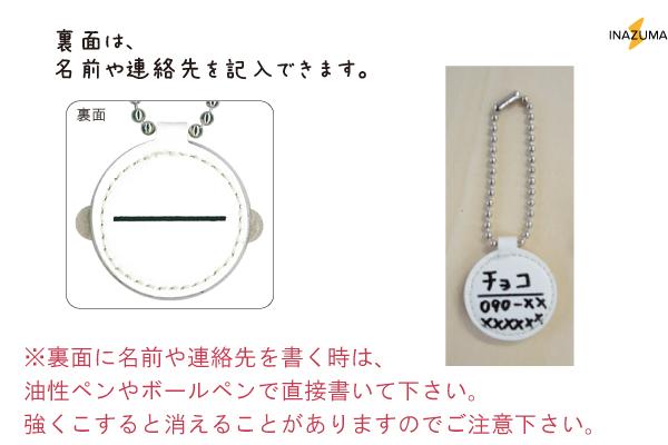 ネット限定SALE 迷子札 <3枚入>可愛いカラーアソート(ボールチェーン付ネームタグ)