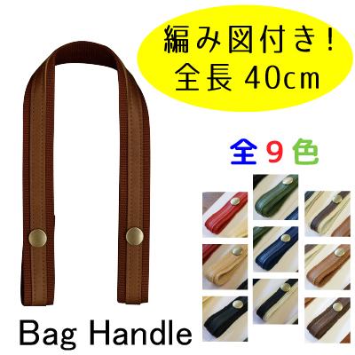★編み図付★YAT-4121(アクリルテープ×合成皮革手さげタイプ持ち手)