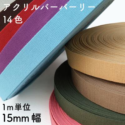 【約1m単位】 SGBT152(約15mm幅/バーバリーテープ)