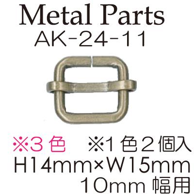 AK-24-11(10mm用送りカン2ヶ入)