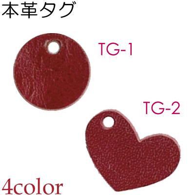 【ネット限定】本革タグ2枚入 丸、ハート TG-1,TG-2