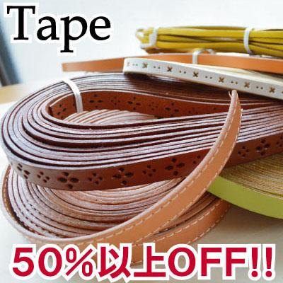 <ネット限定SALE> 丈夫な本革テープ詰め合わせ (NS-tape09)