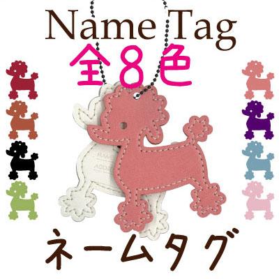 【ネット限定SALE】NSCP-20(ボールチェーン付/ネームタグ) プードル