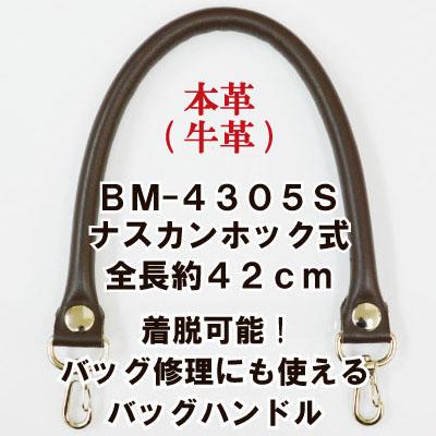 BM-4305S(本革手さげタイプ持ち手)