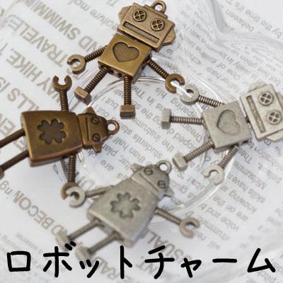 MM-109,MM-110(ロボットのペンダントトップチャーム1ヶ入)