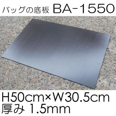 BA-1550(約50cm×約30.5cm ベルポーレン 底板1枚入)メール便不可
