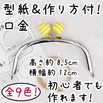【廃番:販売終了】BK-1281S(くし型ストライプ玉付小物がま口口金)