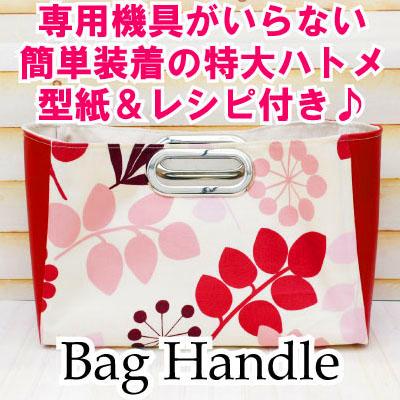 BR-8106★型紙付★(足折れハトメ手さげタイプ持ち手)