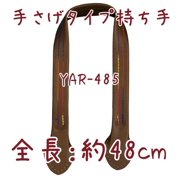 YAR-485(合成皮革手さげタイプ持ち手)