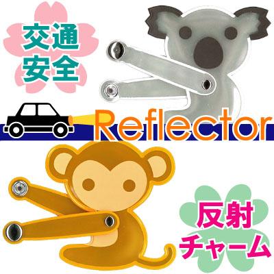 【ネット限定】CP-21,22(リフレクター サルとコアラの抱っこ型 )
