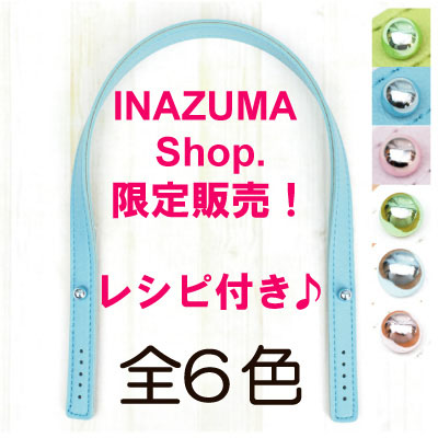 ★レシピ付★SG-YAS-4081(合成皮革手さげタイプ持ち手)
